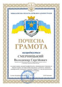 Грамота від Губернатора Миколаєва