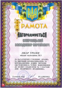 Грамота від Яценко Миколаїв