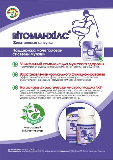 препарат вітоманхілс