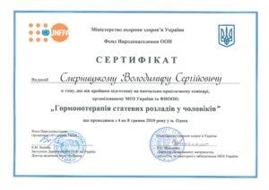 sertifikat-urologa-smernitskogo