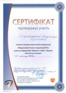 Научная конференция в Киеве Медикаментозная терапия ДГПЗ